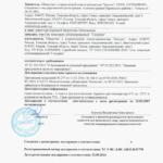 Siluron Saft Erklärung EAC