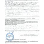 ORA - солнечная вода Декларация о соответствии